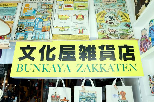 文化屋雑貨店が「第1回文化屋雑貨点を開催
