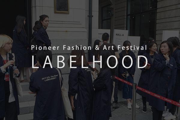 上海のファッション・フェスティバル「LABELHOOD」