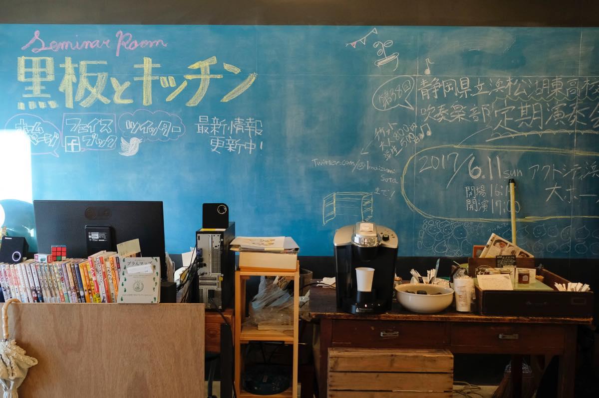 交流スペース「黒板とキッチン」静岡、浜松