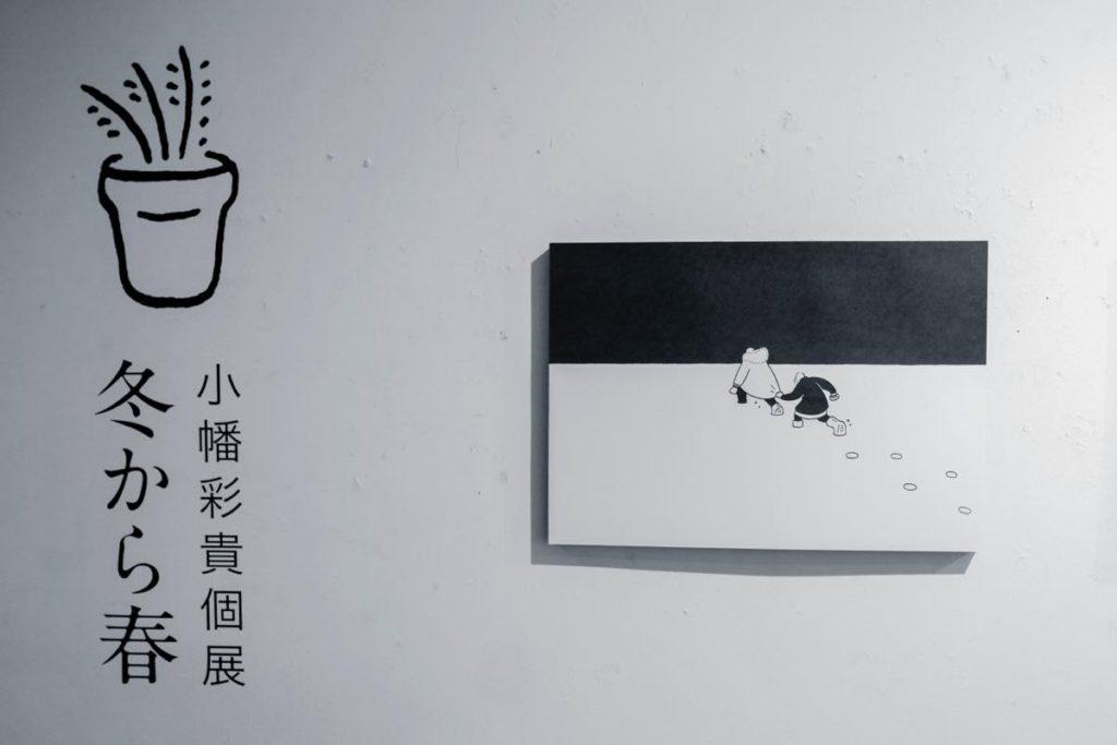 【INTERVIEW】イラストレーター・グラフィックデザイナー SAKI OBATA(小幡彩貴)個展「冬から春」開催