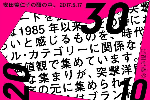 突撃洋服店 渋谷10年・東京20年・神戸30周年の記念イベント「安田美仁子の頭の中」 開催
