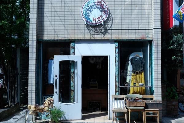 東京・吉祥寺の古着屋 garnish(ガーニッシュ)生活に色どりを添えるアイテムを