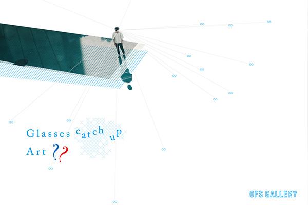 眼鏡職人×アート写真「眼鏡 catch up アート ??」展が、東京・白金のOFS galleryで開催