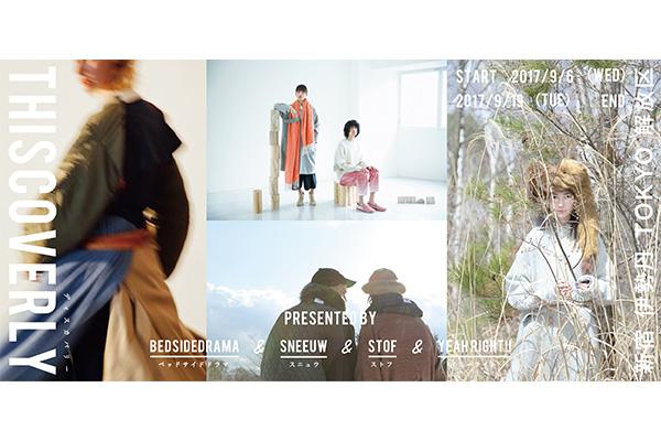 """東京4ブランドによる発見をテーマにした限定ショップ """"THISCOVERLY"""" が、新宿伊勢丹TOKYO解放区にオープン"""