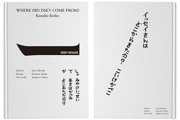 書籍「イッセイさんはどこから来たの? 三宅一生の人と仕事」12月上旬から発売