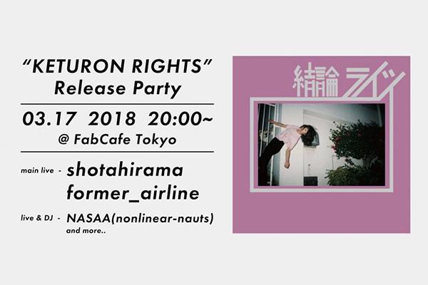 スプリット7インチレコード「結論ライツ/KeturonRights」リリースパーティー 3/17(Sat.) @渋谷・FabCafe Tokyo