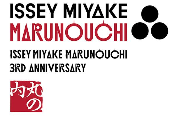 ISSEY MIYAKE MARUNOUCHI 3周年のアニバーサリーイベント開催