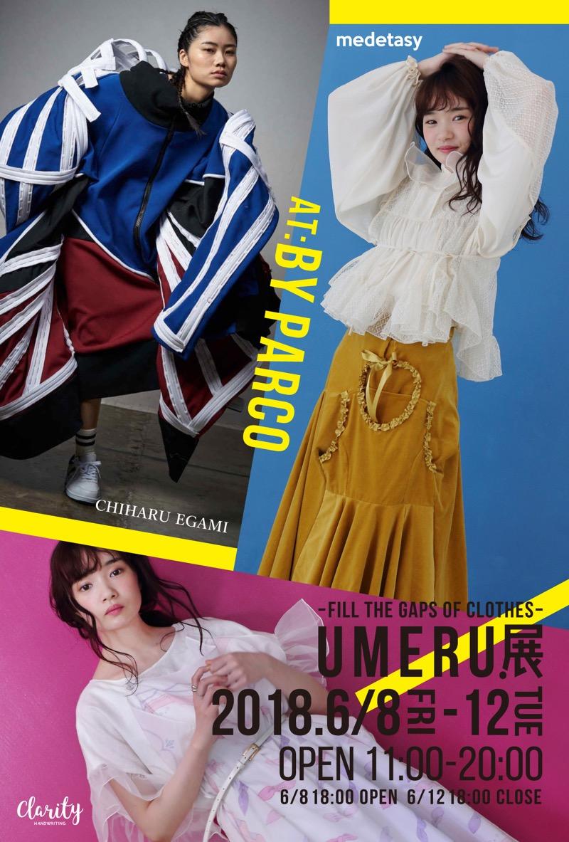 「埋める」がテーマの合同インスタレーションを開催 CHIHARU EGAMI / Clarity / medetasy 3ブランドが新作を展示、販売