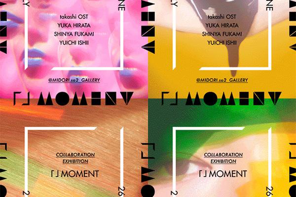 """ビューティーフォトの新たなヒント Collaboration Exhibition""""「」moment""""表参道 midori.so2 Gallery で開催"""