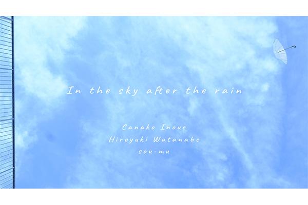 3ブランドによるPOP UP SHOP「In the sky after the rain」6月30日(土)7月1日(日)渋谷・神泉「R for D」で開催