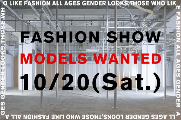 10月20日(土)開催 1夜限りのファッションショーのモデルを募集