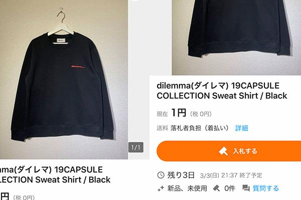 dilemma(ダイレマ)カプセルコレクションを発表。ヤフオクで1円〜発売