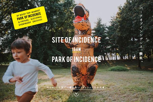 合同展示会「SITE OF INCIDENCE」に一般入場可能なマーケットスペース「PARK OF INCIDENCE」が登場。3/19(火)からLIGHT BOX STUDIO AOYAMAで開催。