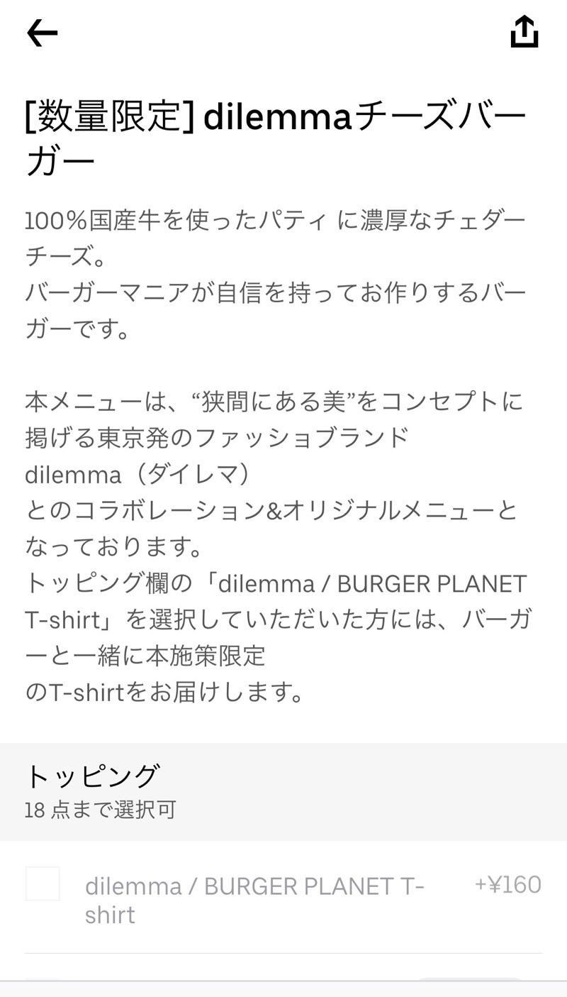dilemma(ダイレマ)新作の限定アイテムをUber Eatsで配達